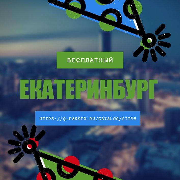 Бесплатная выгрузка сайтов Екатеринбурга