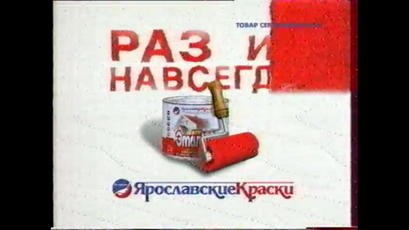 Staroetv.su / Реклама и анонс (Первый канал, апрель 2003) (3)