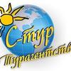 С-ТУР г.Сарапул Горящие Туры Путешествия