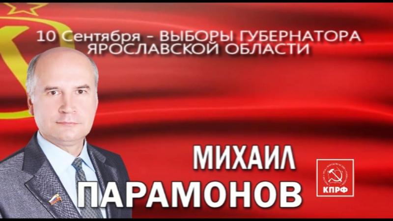 Михаил Парамонов - жить по справедливости