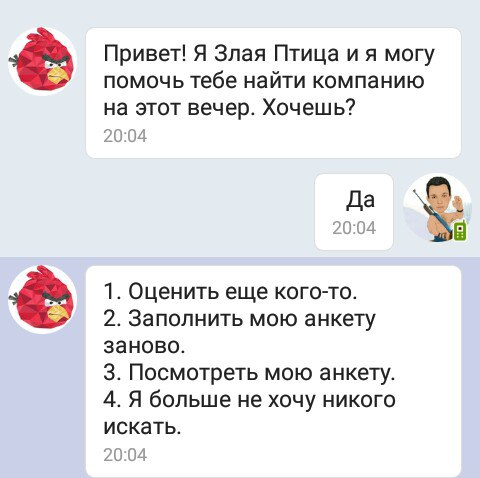 Группа вконтакте для знакомства знакомства в саратове 16 лет