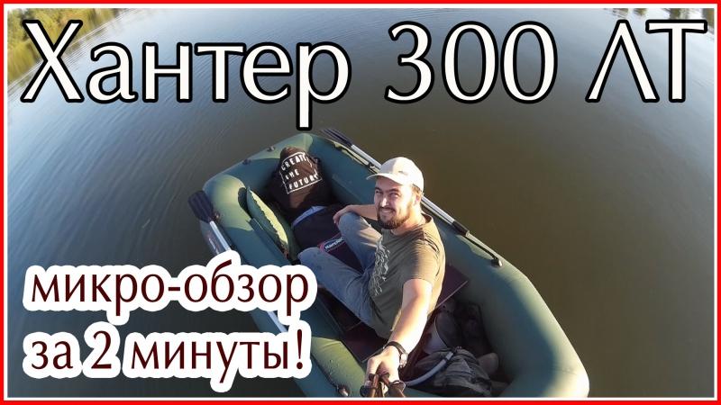Надувная лодка Хантер 300 ЛТ микро-обзор за 2 минуты!
