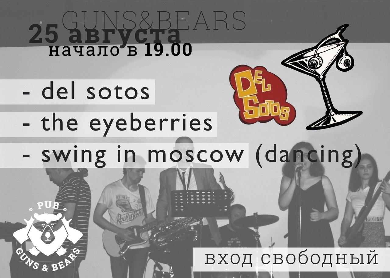25.08 Del Sotos и The Eyeberries в Guns & Bears Pub
