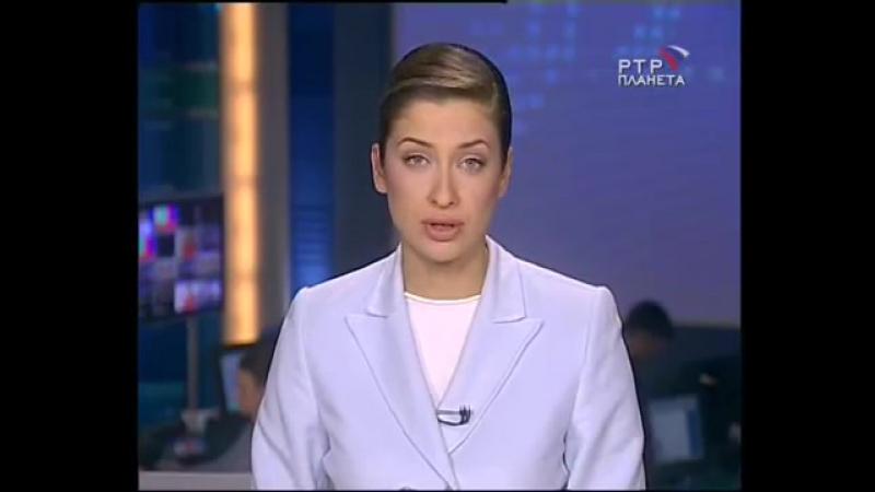 Вести (Россия,07.10.2005)
