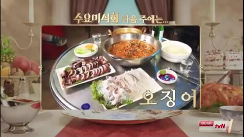 16.08.2017 - tvN Wednesday Food Talk (part 2)