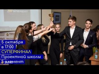 Суперфинал Проектной школы 5 Элемент