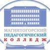 Магнитогорский Педагогический Колледж