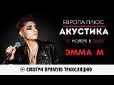 Европа Плюс Акустика: ЭММА М!
