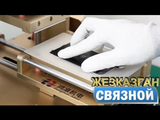 Замена стекла iPhone/Samsung
