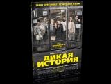 Дикая история / 2017 / HD