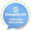 Удаленная работа в Delegator24