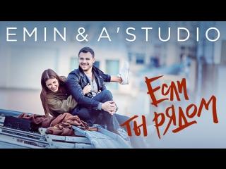 Премьера. EMIN & A'Studio(А-Студио) - Если ты рядом