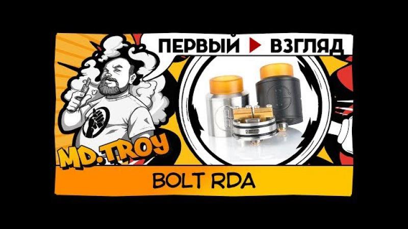 ПервыйВзгляд №8 | BOLT RDA | from redvape.ru