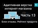 Создание интернет-магазина 13 Отзывы, рейтинг продукта. Адаптивная верстка сайта.