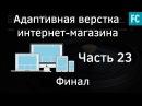 Создание интернет-магазина 23 Финал. Адаптивная верстка сайта.