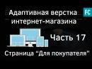 Создание интернет-магазина 17 Страница Для покупателя. Адаптивная верстка сайта.