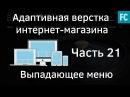 Создание интернет-магазина 21 Выпадающее меню. Адаптивная верстка сайта.