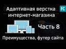 Создание интернет-магазина 8 Преимущества, футер сайта. Адаптивная верстка сайта.