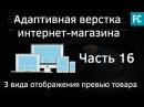 Создание интернет-магазина 16 Три вида превью товара. Адаптивная верстка сайта.