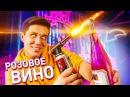 Самый тупой ЛАЙФХАК - Палим РОЗОВОЕ ВИНО - Элджей