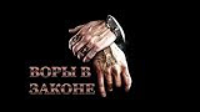 ВОРЫ В ЗАКОНЕ 2014 ФиЛЬМ О Русской Мафии Грузины Армяне Япончик Дед Хасан Тайванчик