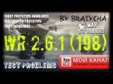 War Robots WR Test 2.6.1 (198)Новые пухи и игра на планшете
