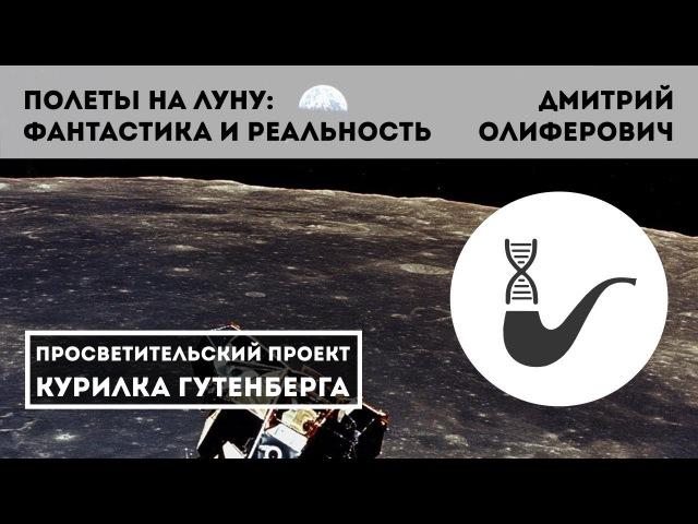 Полеты на Луну фантастика и реальность Дмитрий Олиферович
