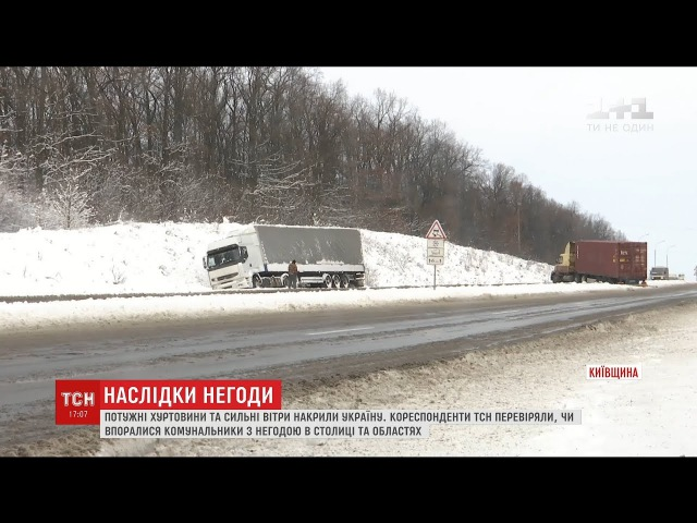 Зимова негода в Україні зупинила транспортний рух та залишила людей без світла