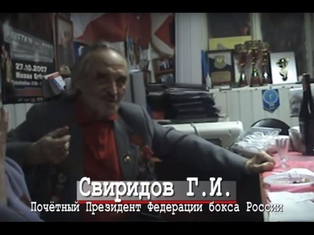 Боксер - защитник отечества (интервью Георгия Свиридова)