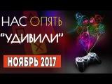 Обзор бесплатных игр PS Plus - ноябрь 2017