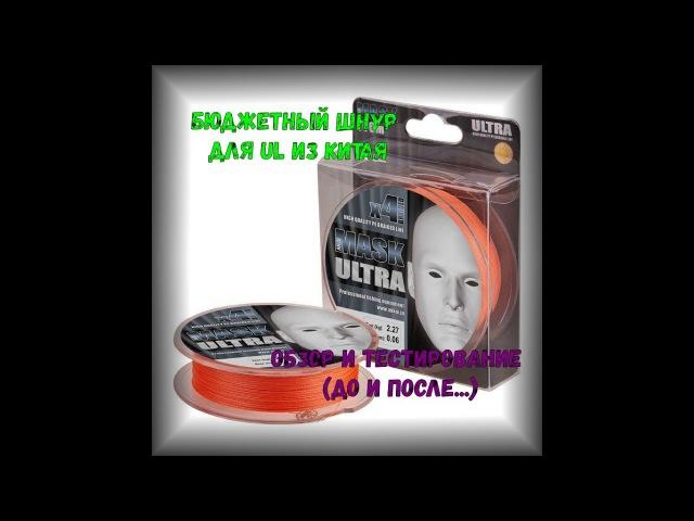 Akkoi Mask Ultra x4, 0.06mm.