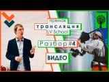 Разбор видео Дениса Мищенко и Гены Разбегаева