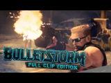 БОЙ С БОССОМ ЦВЕТОК МУТАНТ! - Bulletstorm: Full Clip Edition #4