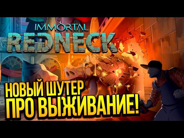 НОВЫЙ ШУТЕР ПРО ВЫЖИВАНИЕ! - Immortal Redneck