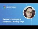 Базовые принципы создания Landing Page