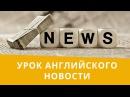 Онлайн курс Разговорный английский Новости и заголовки