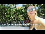 Елена Летучая получила травму, занимаясь серфингом в Коста-Рике