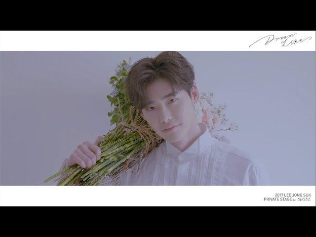 LEE JONG SUK - 2017 PRIVATE STAGE [DREAMLIKE] FILM
