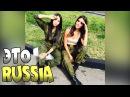 НЕ ДЕТСКИЕ ПРИКОЛЫ 85 - Однажды в России лучшее - BUHAHA TV