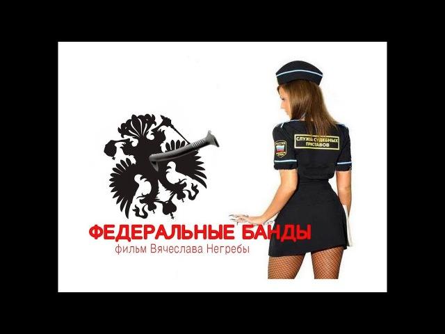 Федеральные банды Фильм Вячеслава Негребы