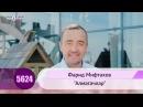 Фарид Мифтахов - Алмагачлар | HD 1080p