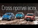 Лада Веста SW Cross Kia Rio X Line и Renault Kaptur кто кого