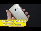 Samsung Galaxy A3 2017 года