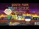 Южный Парк:Палка Истины --Часть 4-- Школьные Разборки | South Park: The Stick of Truth | PS4