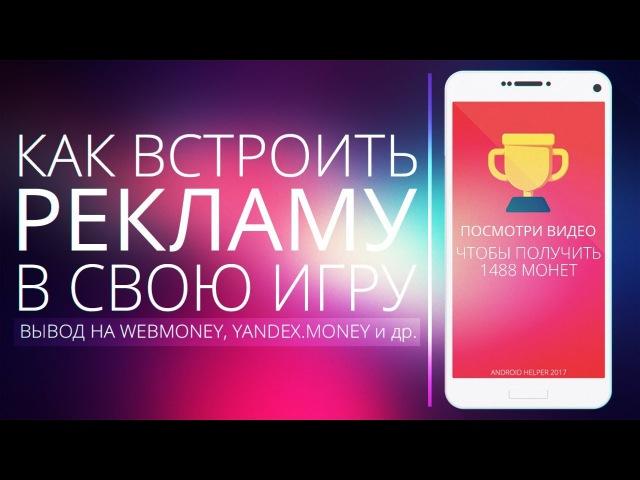 [UNITY3D] Как встроить рекламу в свою игру - Вывод на Webmoney, Yandex.Money и др.