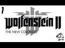 Прохождение Wolfenstein 2: The New Colossus. Ч.7 - Пентхаус Эмпайр-стейт-билдинг и вновь Отсек «F»