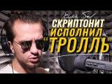 Скриптонит Переделал песню