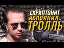 Скриптонит Переделал песню ТРОЛЛЬ (Время и Стекло) | Пародия