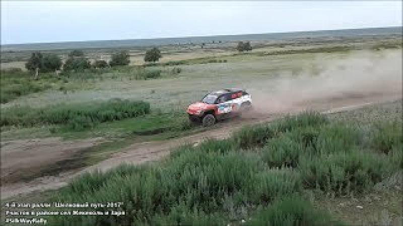 Ралли-рейд «Шелковый путь-2017» 4 этап «Костанай-Астана» Silk Way Rally (по Карасускому р ...