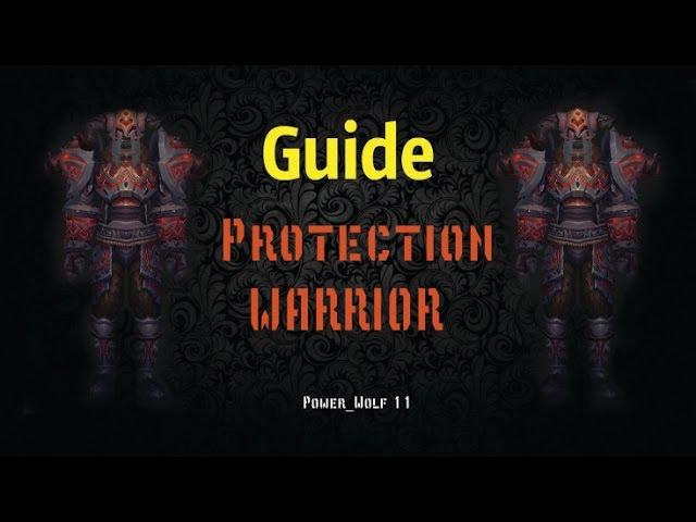 [Воин: Защита] Основательный Гайд на пвара (прото-танк) в ПвЕ!   WoW 3.3.5a